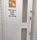 豊浜SA 下り線の授乳室・オムツ替え台情報