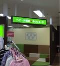 せいせき 京王聖蹟桜ヶ丘SC(B館7階 さくら るーむ)の授乳室・オムツ替え台情報