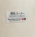 東急プラザ銀座(11階)の授乳室・オムツ替え台情報