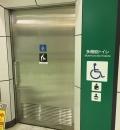 四ッ谷駅(1F)のオムツ替え台情報