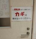 和歌山県立医科大学附属病院(2F)の授乳室・オムツ替え台情報