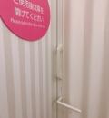 イオンモール座間店(2F)の授乳室・オムツ替え台情報