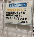 コープこうべコープデイズ神戸西(2F)の授乳室・オムツ替え台情報