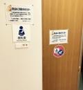 武蔵野の森公園の授乳室・オムツ替え台情報