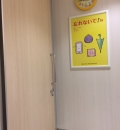 イオン倉敷(2F)の授乳室・オムツ替え台情報