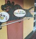 杉並区立 子ども・子育てプラザ成田西(1F)の授乳室・オムツ替え台情報