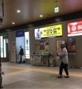 信濃町駅(改札内)の授乳室・オムツ替え台情報