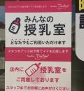スタジオアリス 稲沢店(1F)の授乳室・オムツ替え台情報
