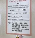 イトーヨーカドー 湘南台店(3F)の授乳室・オムツ替え台情報