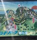 能古島アイランドパーク
