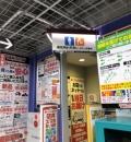 ヨドバシカメラ マルチメディア町田(4F)のオムツ替え台情報