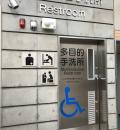 葛西駅前ロータリー(多目的公衆トイレ)のオムツ替え台情報
