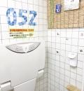 クリエイトS・D 大磯店(1F)のオムツ替え台情報