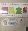 上尾市役所(5F)の授乳室・オムツ替え台情報