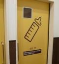 アメリア町田根岸ショッピングセンター(2F)の授乳室・オムツ替え台情報