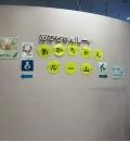 ビバシティ平和堂(2F)の授乳室・オムツ替え台情報