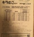 東向島児童館分館 キラむこ(1F)の授乳室・オムツ替え台情報