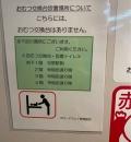 中野ブロードウェイ(2F)のオムツ替え台情報