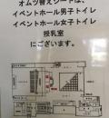 滋賀県立文化産業交流会館(1F)の授乳室・オムツ替え台情報