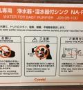 日野市役所(2F)の授乳室・オムツ替え台情報
