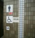 たまプラーザ駅(下り線ホーム内)のオムツ替え台情報
