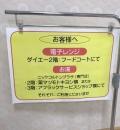 ダイエー いちかわコルトンプラザ店(3F)の授乳室・オムツ替え台情報