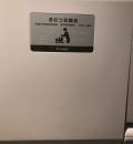 Mt. Fuji Brewing(1F)の授乳室・オムツ替え台情報
