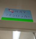 愛媛県総合科学博物館(1F)の授乳室・オムツ替え台情報