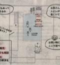 地域交流拠点施設 箸蔵とことん(2F)の授乳室・オムツ替え台情報