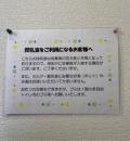蔵王ハートランド 手づくり体験館(1F)のオムツ替え台情報