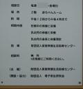 アピタ高蔵寺店(2F)の授乳室・オムツ替え台情報