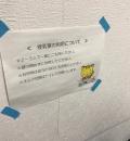 目黒区役所(2F)の授乳室・オムツ替え台情報