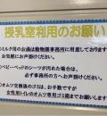 福山市立動物園(1F)の授乳室・オムツ替え台情報