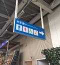 コーナン新三田店(1F)の授乳室・オムツ替え台情報