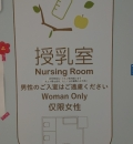 KITEMITE MATSUDO((6階 →託児所ママズスマイルは)9階)の授乳室・オムツ替え台情報