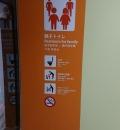 三木サービスエリア 上りの授乳室・オムツ替え台情報