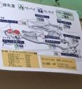修善寺虹の郷(カナダ村エリア)の授乳室・オムツ替え台情報
