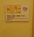 アカチャンホンポ武蔵小金井イトーヨーカドー店(4F)の授乳室・オムツ替え台情報