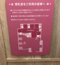 モリタウン 東館(2F)の授乳室・オムツ替え台情報