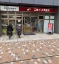 江東とよす薬局(1F)のオムツ替え台情報