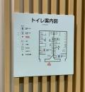 神宮西駅(改札外)のオムツ替え台情報
