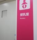 エディオン総社店(1F)の授乳室・オムツ替え台情報