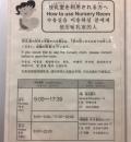 東大阪市役所(1F)の授乳室・オムツ替え台情報