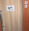 イオンタウン吉川美南(2F)の授乳室・オムツ替え台情報