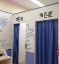 ゆめタウン夢彩都(2階)の授乳室・オムツ替え台情報