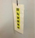荒川区立町屋文化センター(2F)の授乳室・オムツ替え台情報