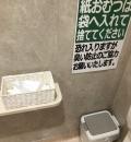 ニトリ 滑川店(1F)の授乳室・オムツ替え台情報