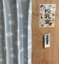 横須賀しょうぶ園の授乳室・オムツ替え台情報