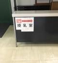 千葉市動物公園(動物科学館エリア)の授乳室・オムツ替え台情報