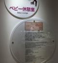 日本橋三越本館(7F)の授乳室・オムツ替え台情報
